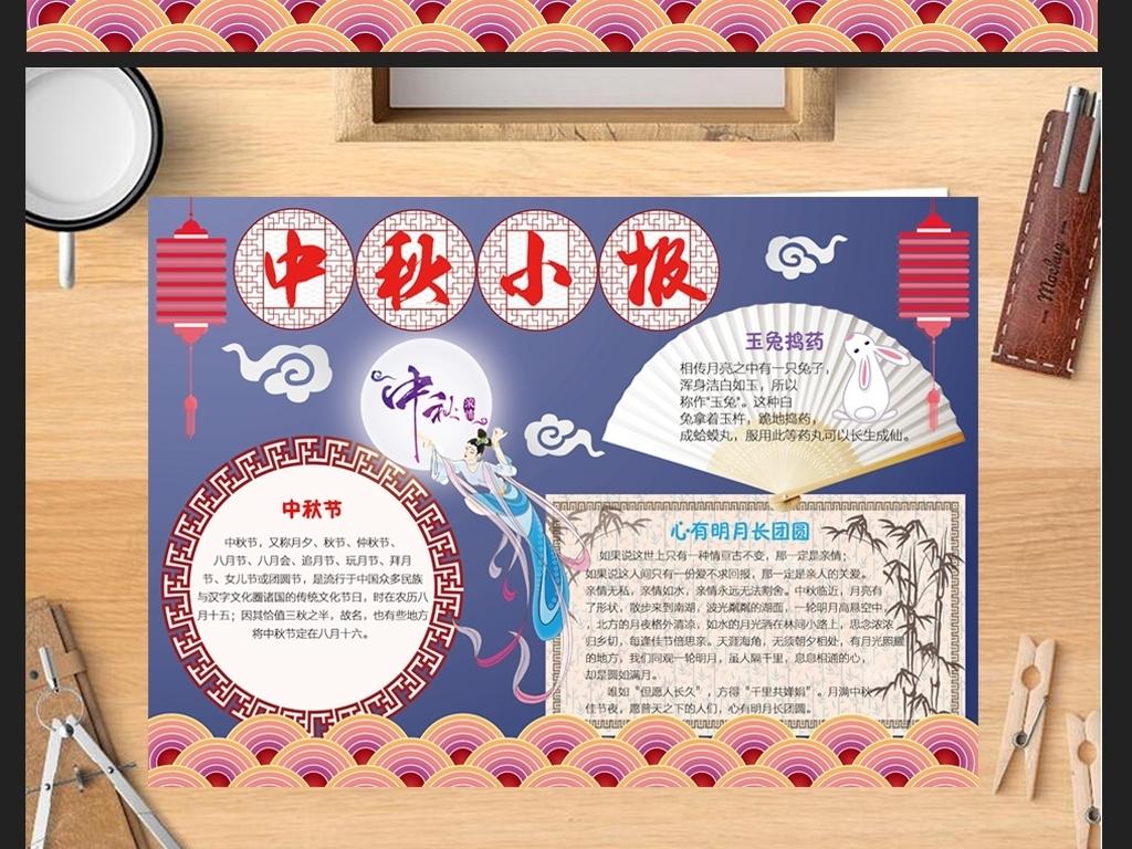 节小报读书古诗月饼文化手抄报边框模板图片素材 word doc下载 162.