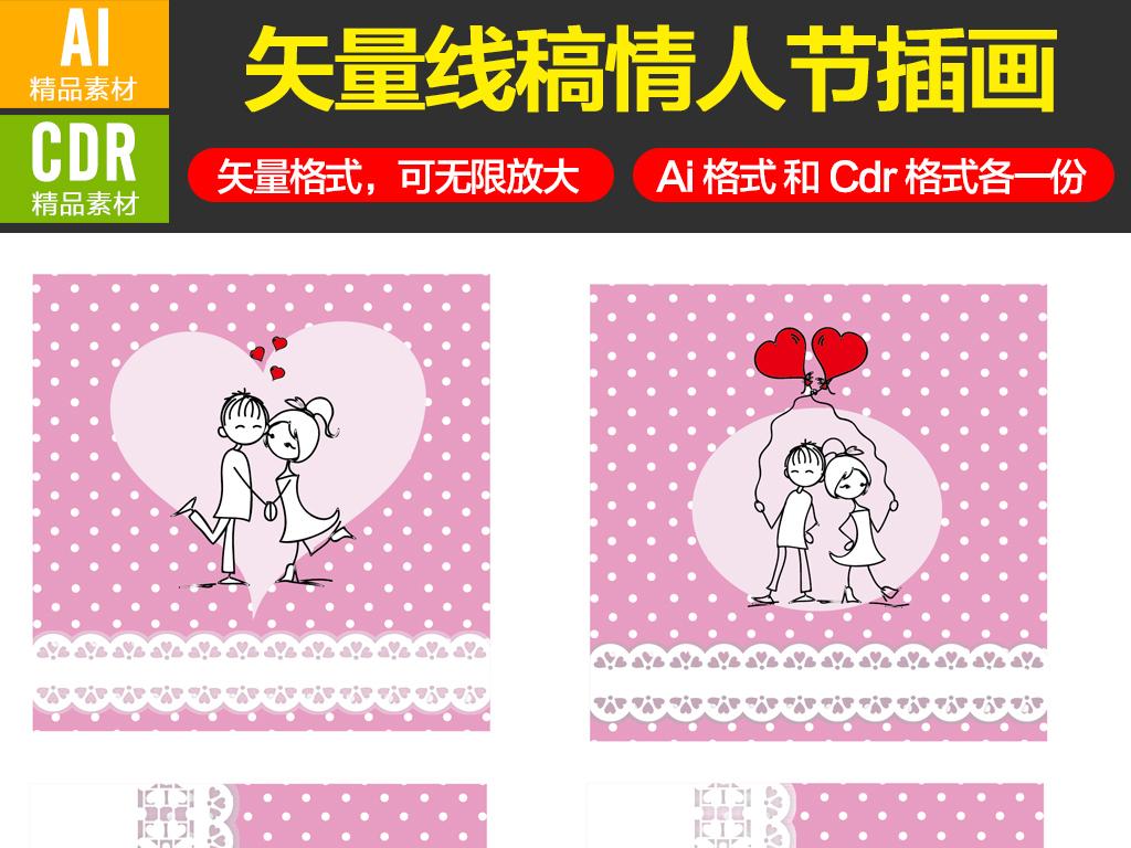 插画情人卡通素材情人节素材手绘情侣图手绘情侣装情侣手绘手绘卡通