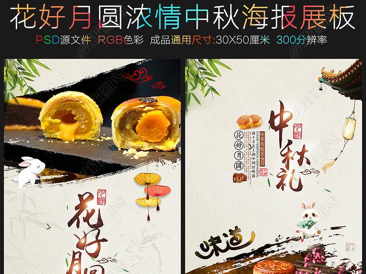 传统中秋月饼海报设计