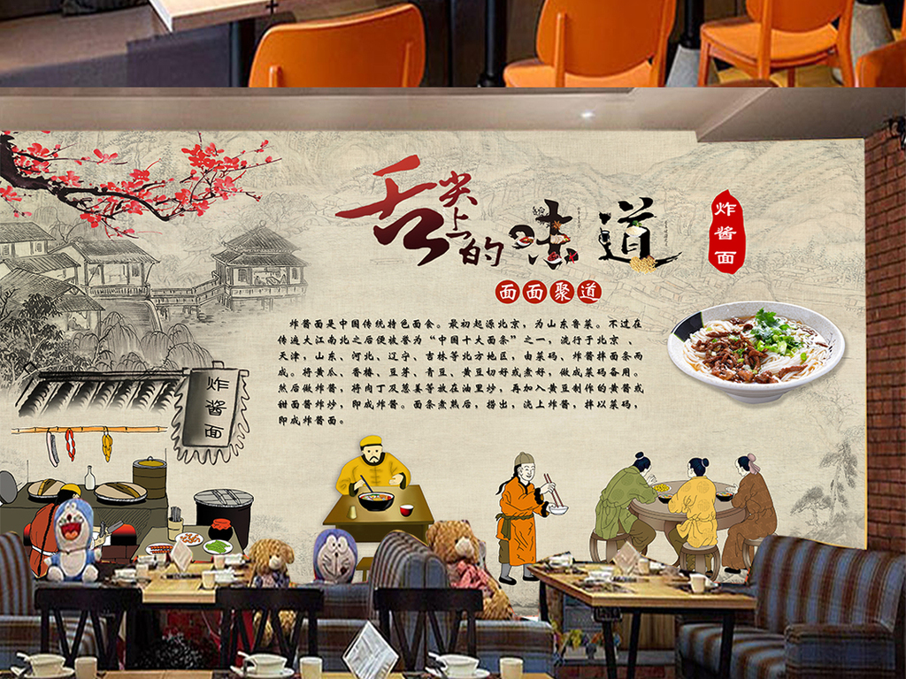 手绘传统重庆小面炸酱面背景墙壁画(图片编号:)_酒店