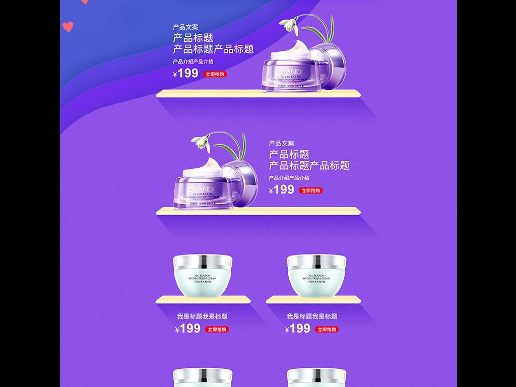 17手绘中国风淘宝天猫七夕电商首页模版