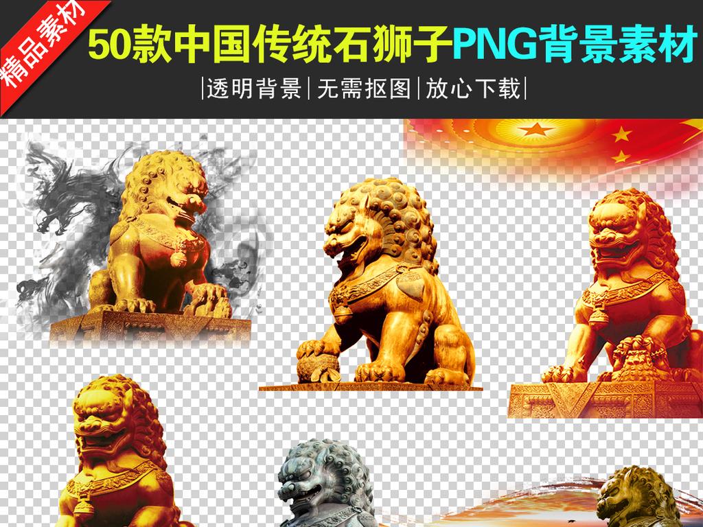 50款中国传统石狮子png透明背景免扣素材图片