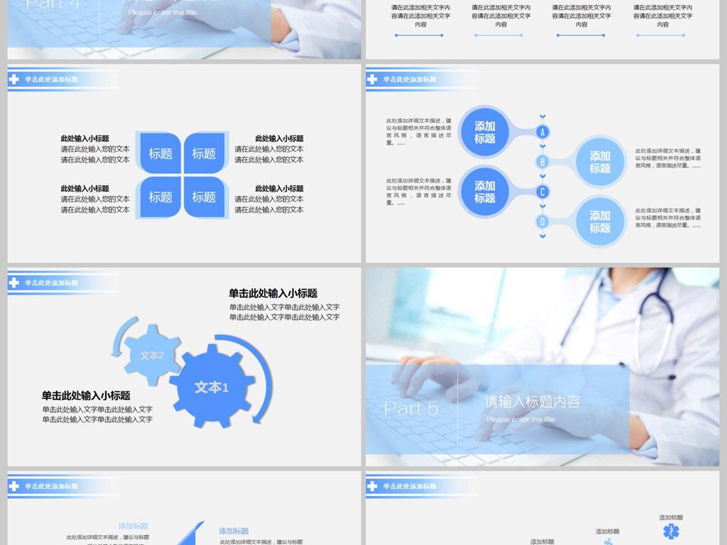 医学医疗护士专用ppt模板图片