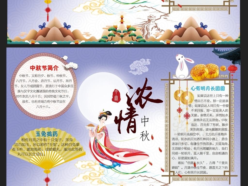 中秋节小报读书古诗月饼文化手抄报素材模板