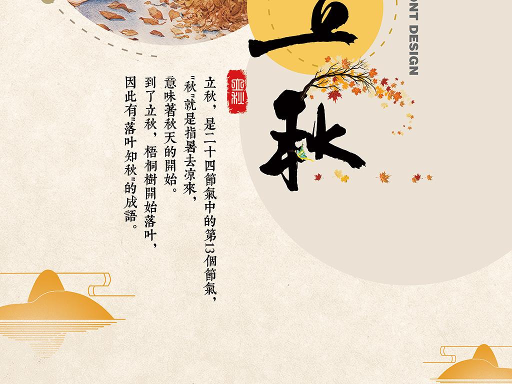 立秋二十四节气传统节日海报