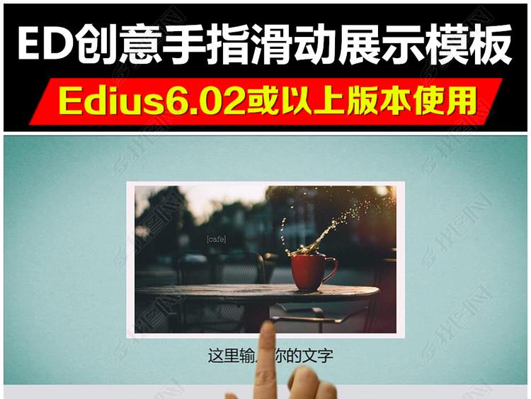 EDIUS创意手指企业图文展示宣传模板
