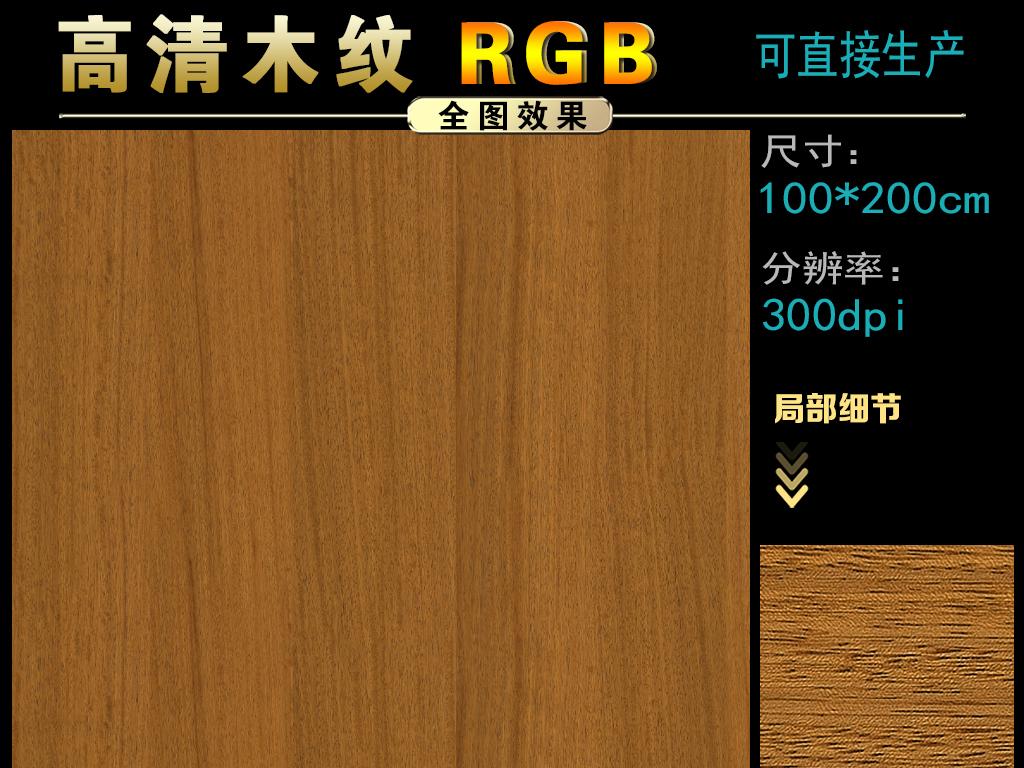 游戏手绘木纹贴图
