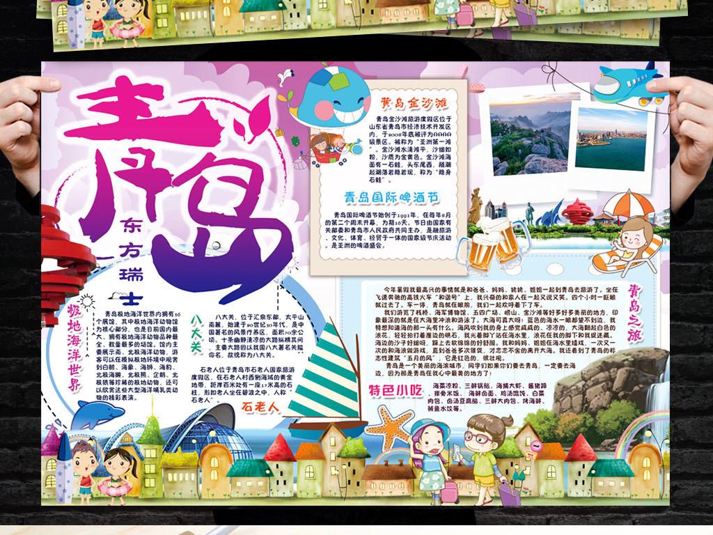 psd)青岛手抄报家乡旅游旅行假期走进青岛海洋极地世界