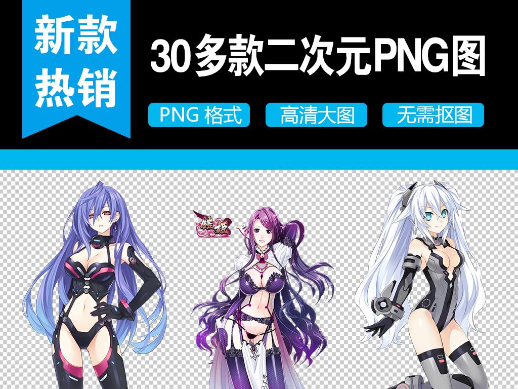 卡通日本动漫人物png素材下载