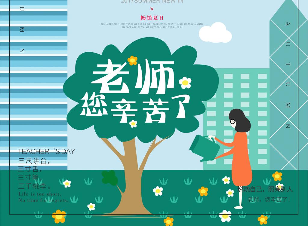 平面|广告设计 海报设计 pop海报 > 绿色扁平化插画教师节快乐促销
