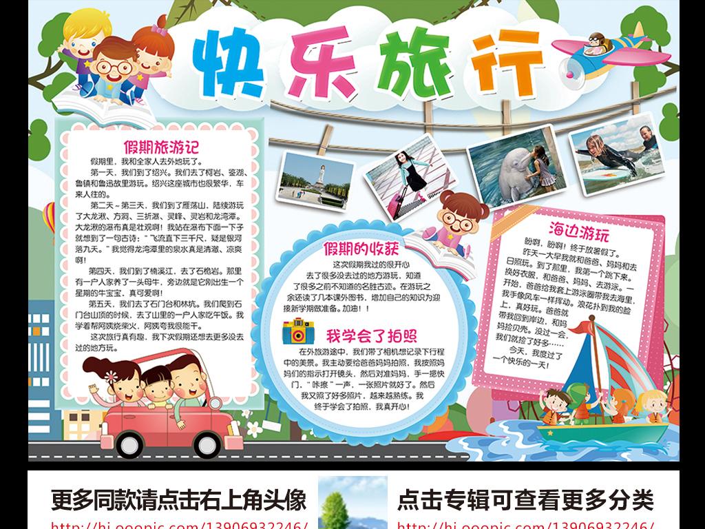 旅游小报暑假生活旅行游乐园手抄报电子小报