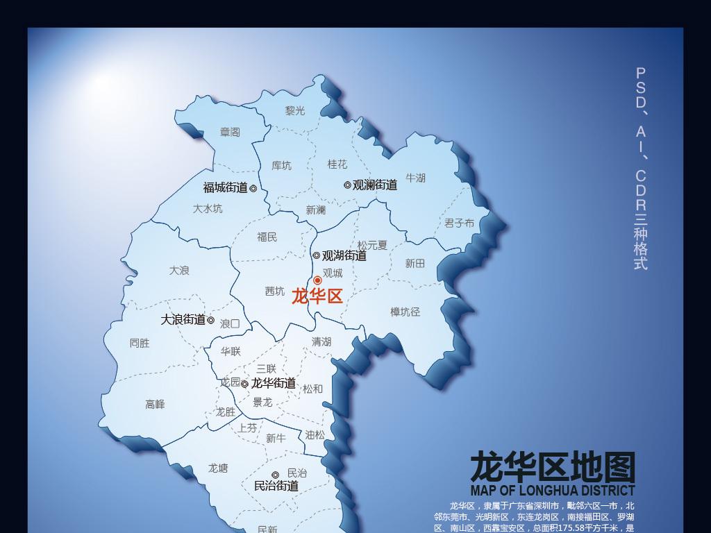 龙华区地图(含矢量图)