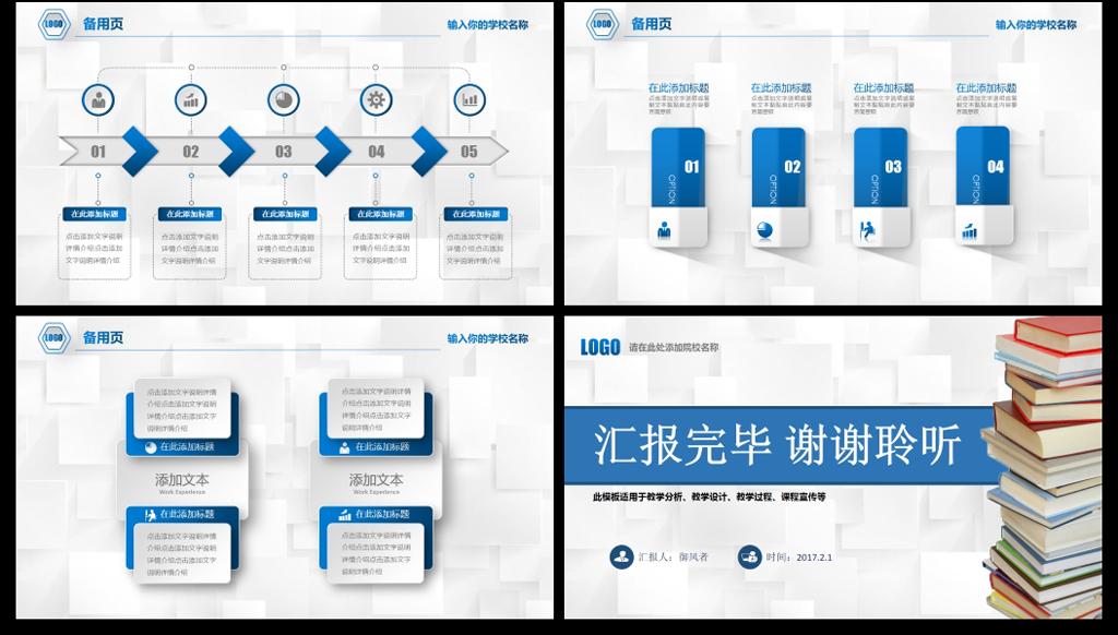 蓝色简约信息化教学设计PPT说课课件模板