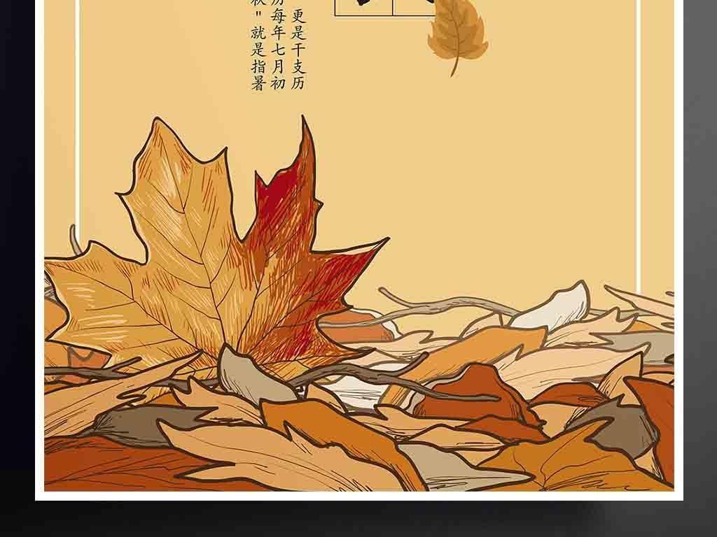 手绘二十四节气立秋海报