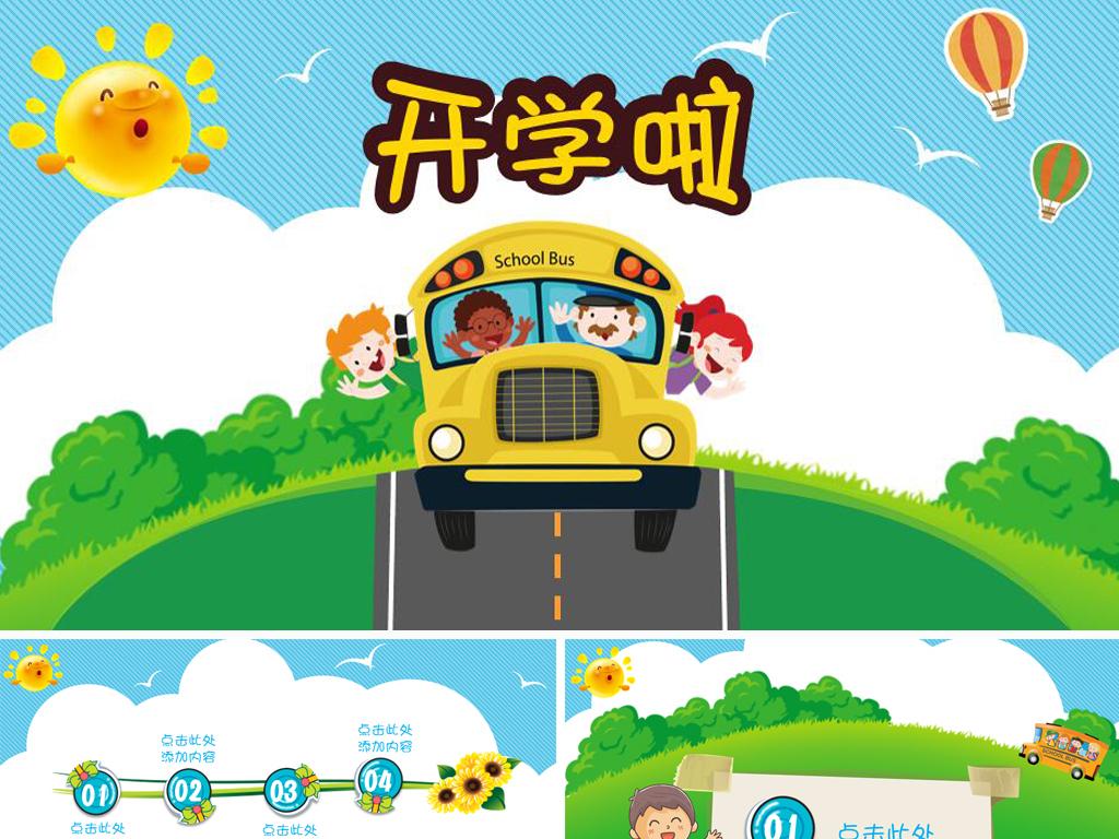幼儿园开学儿童小学生暑假生活ppt课件图片