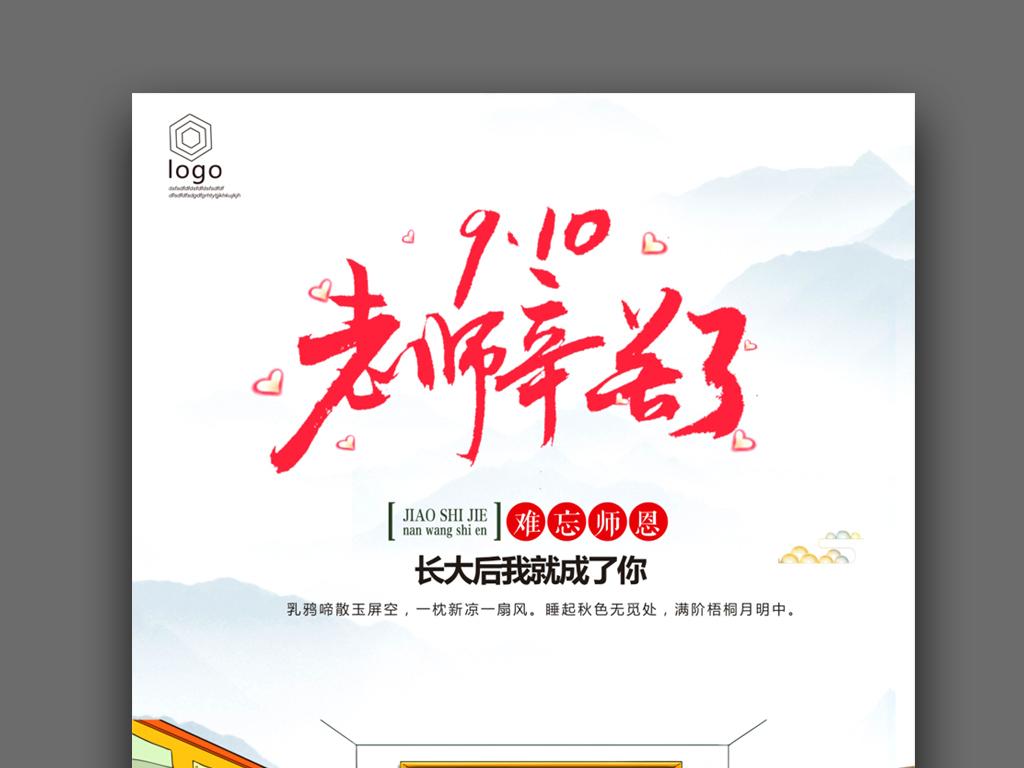 感谢师恩教师节宣传海报