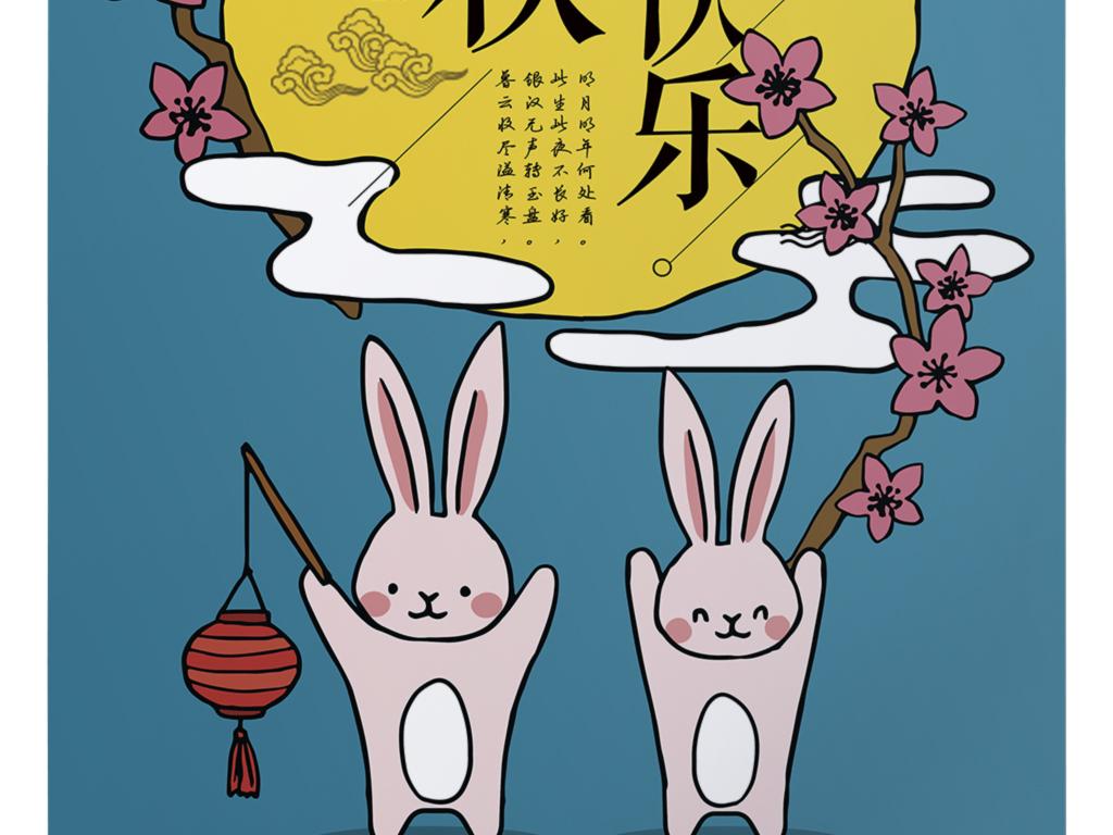 手绘兔子中秋简约创意手绘海报