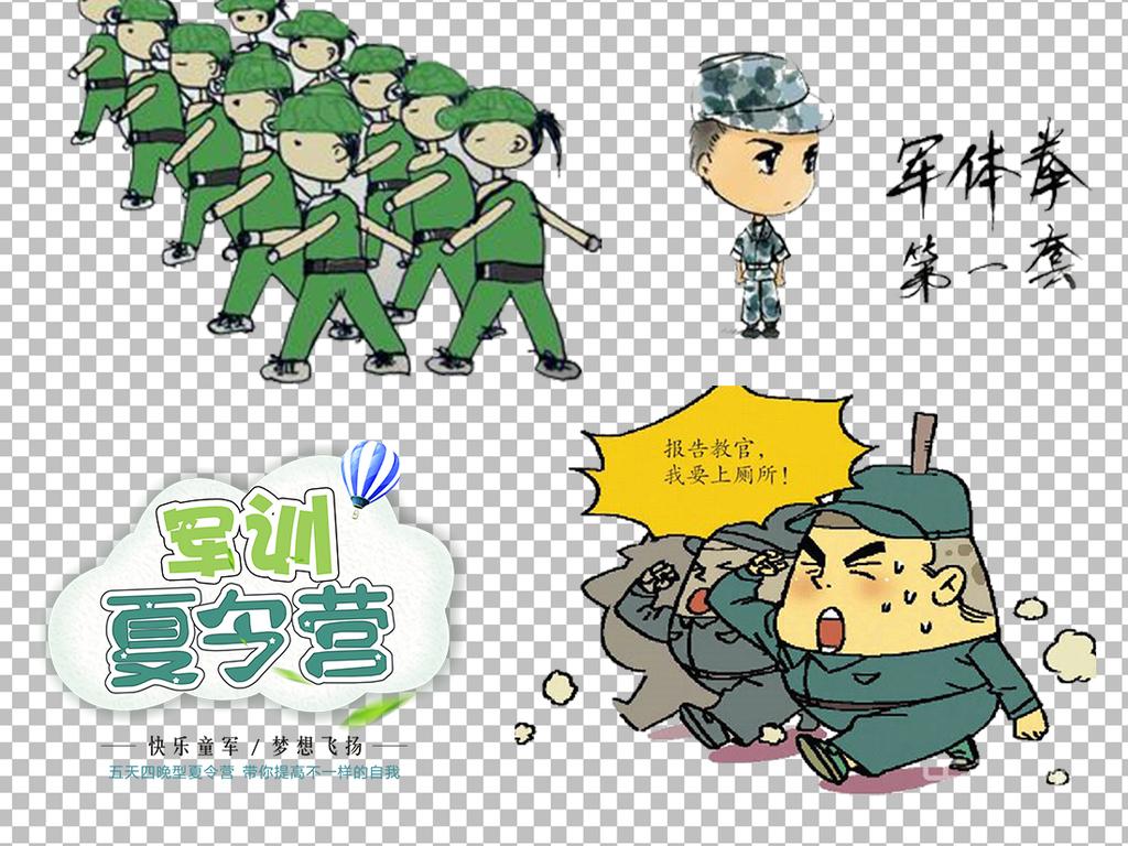 军训人物卡通简笔画