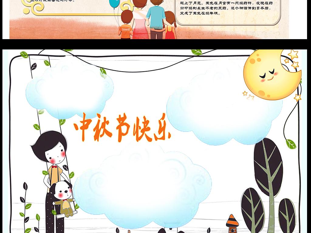 节日手抄报 中秋节手抄报 > word中秋节小报读书古诗月饼文化手抄电子
