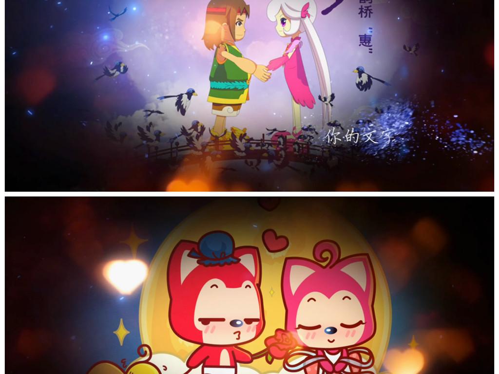 AE七夕情人节表白视频模板素材