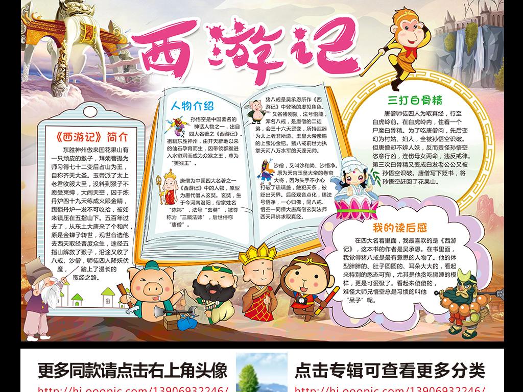 西游记小报四大名著读后感手抄报电子小报