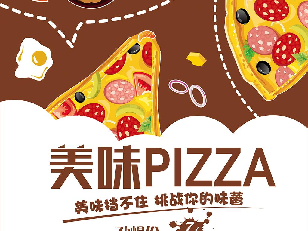 手绘披萨海报
