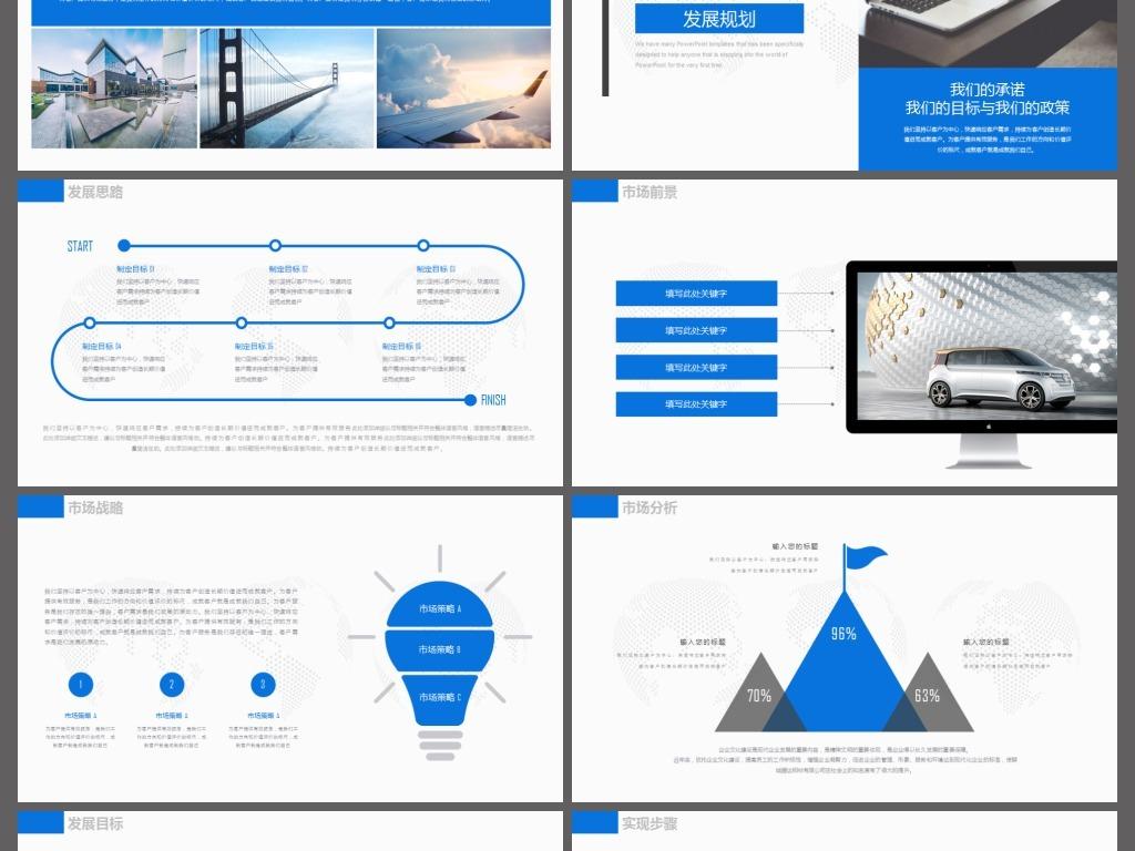 2018商务蓝色企业宣传策划ppt模板图片
