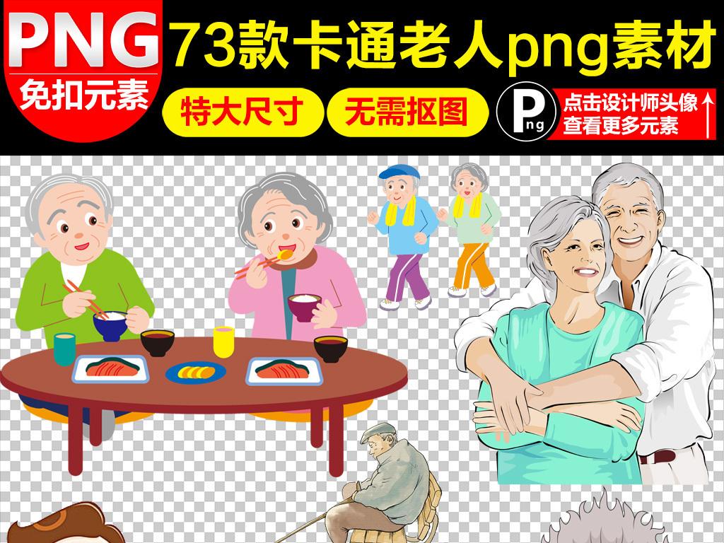 爷爷奶奶奶奶素材手绘卡通人物素材可爱卡通人物图片卡通人物素描图片