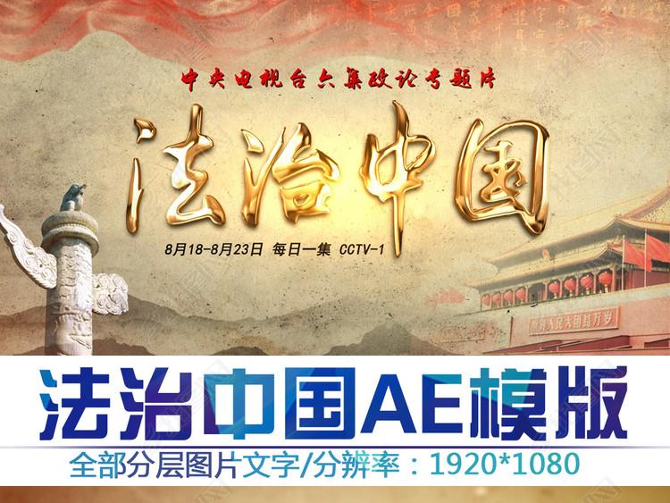 中国风政府报告ae片头模版