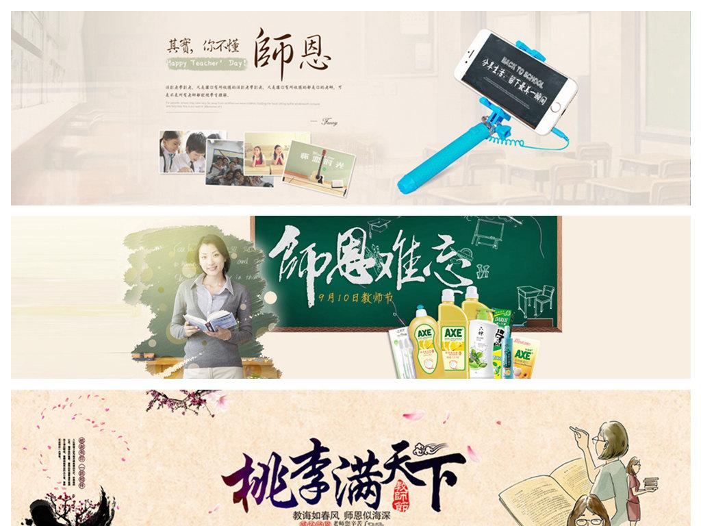 淘宝天猫教师节首页海报