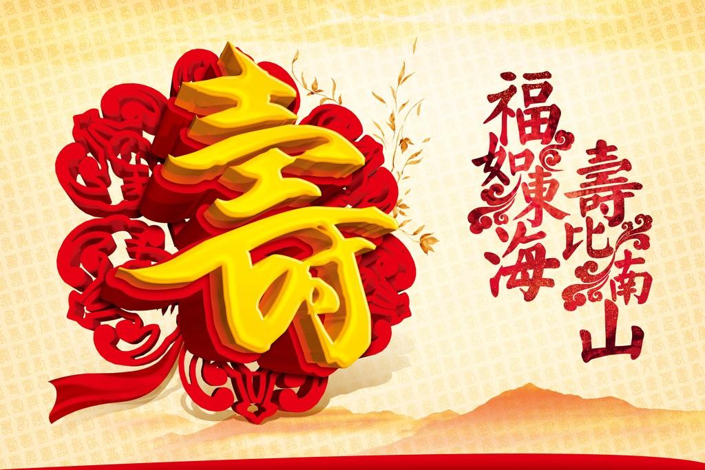 八十大寿寿宴寿庆喷绘背景设计源文件图片