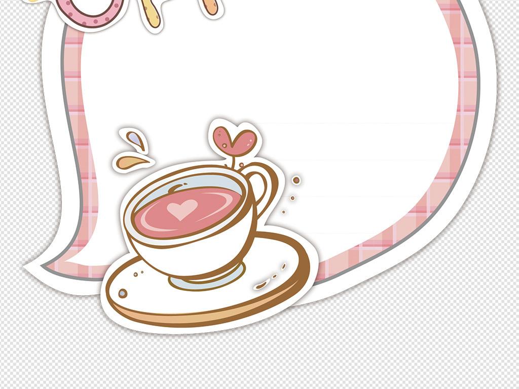 png)抠对话框可爱手绘对话框                                  彩色