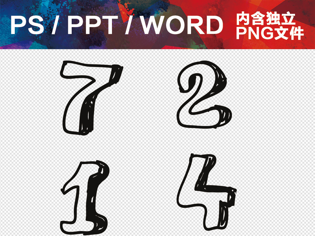 毛笔数字字体素材集合 15图片