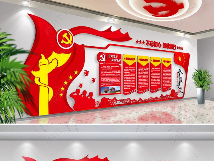 党建文化墙党员活动室墙面党员之家布置图
