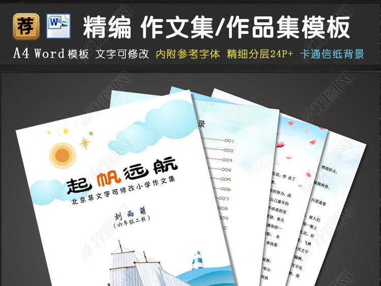 小学生作文集封面诗集画册帆船卡通信纸模板