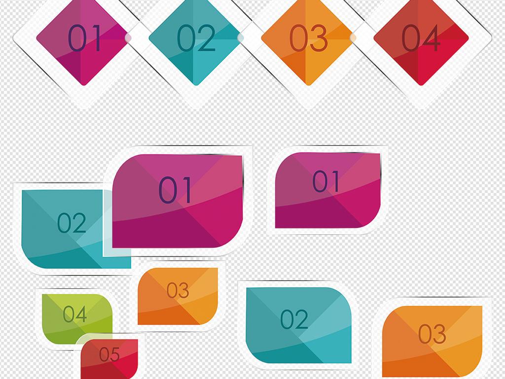 ppt数字目录序列设计模版元素(59)图片