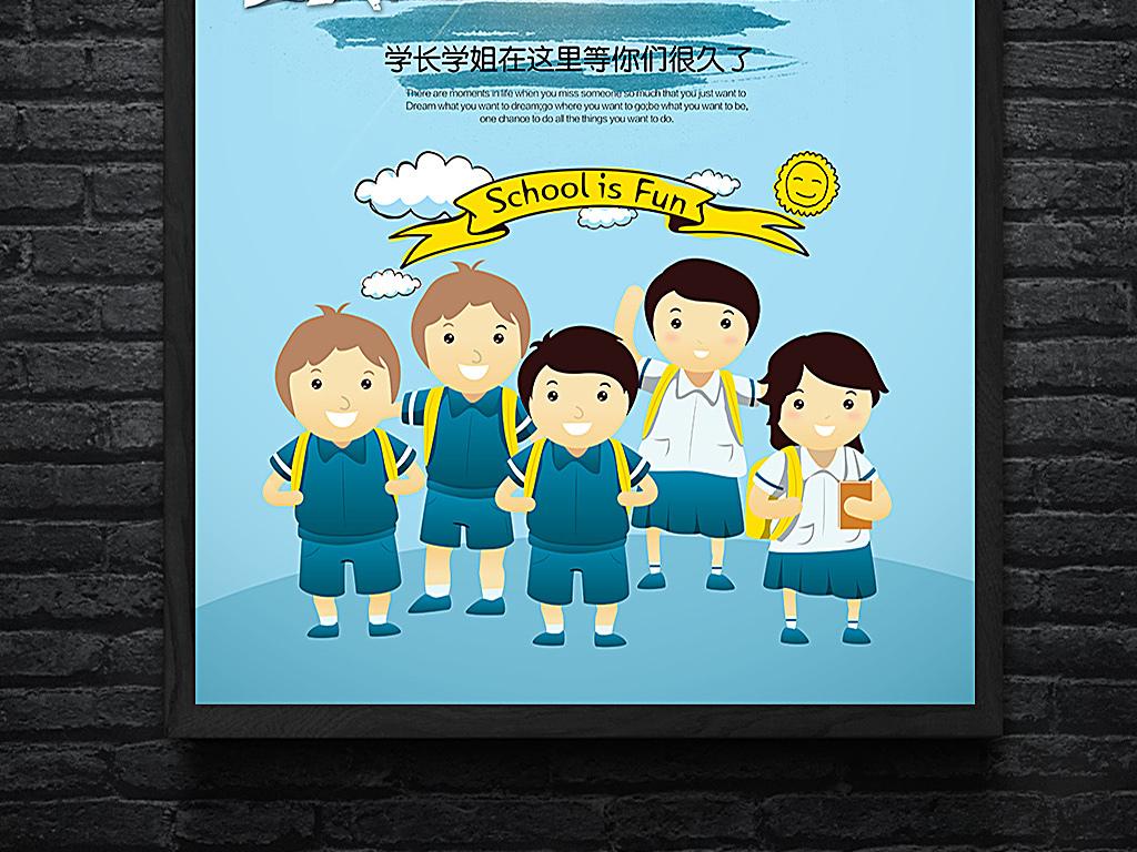 开学啦欢迎新同学海报设计