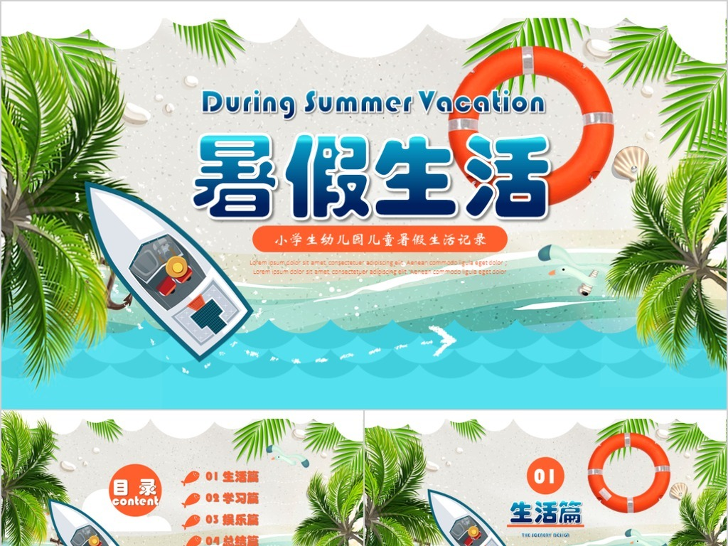 手绘海边小学生幼儿园儿童暑假生活ppt模板