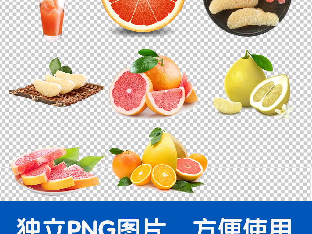 设计元素ps海报素材图片卡通人物卡通背景素材卡通素材柚子