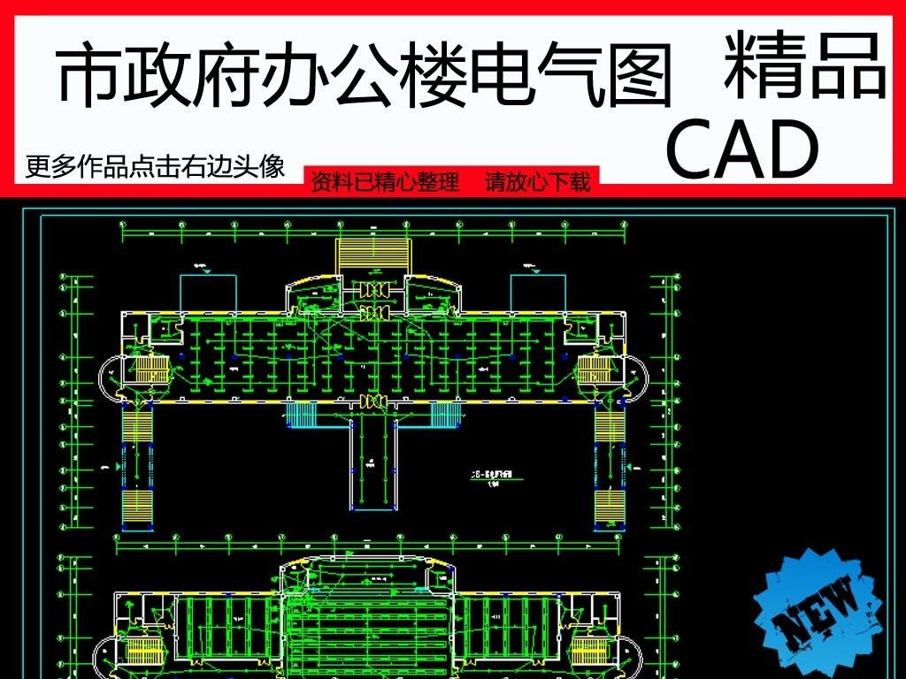 市政府办公楼CAD电气平面图