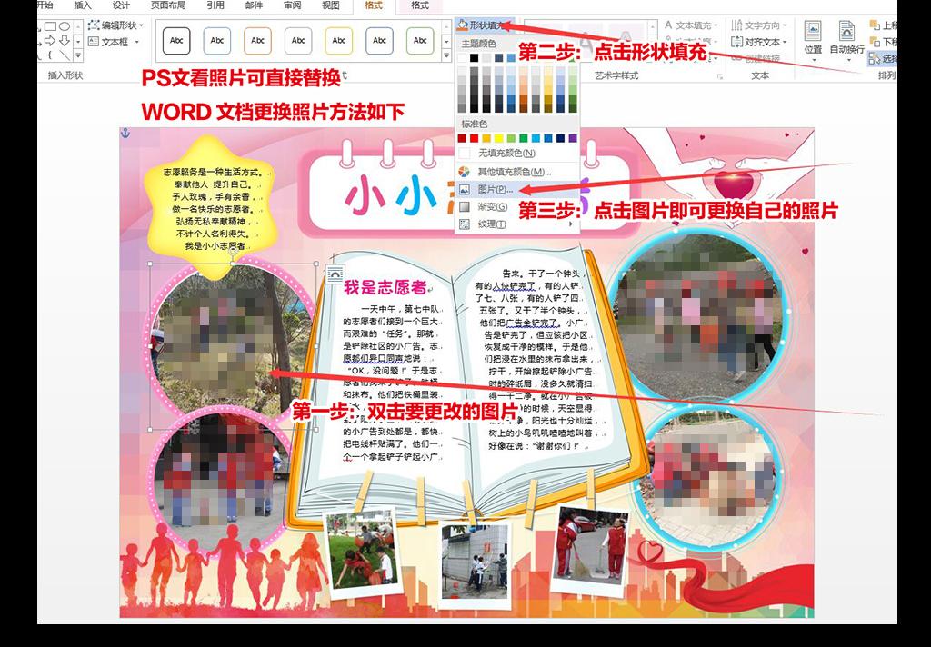 小小志愿者小报公益活动手抄报服务电子小报图片下载docx素材 其他图片