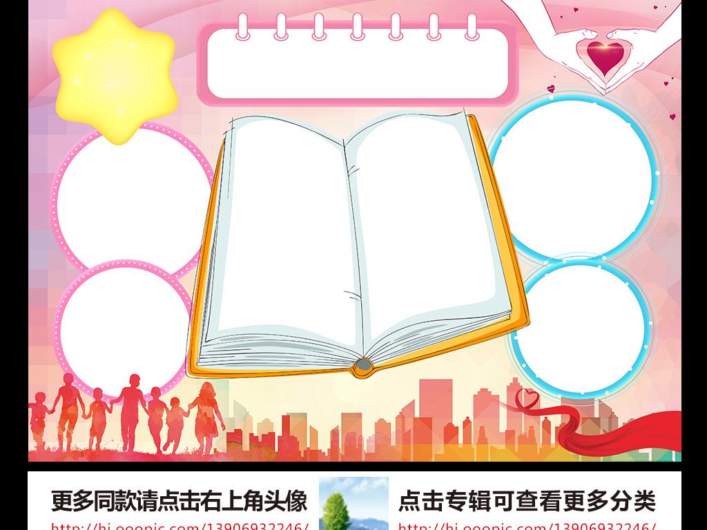 小小志愿者小报公益活动手抄报服务电子小报图片下载docx素材
