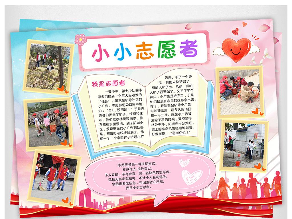 小小志愿者小报公益活动手抄报服务电子小报