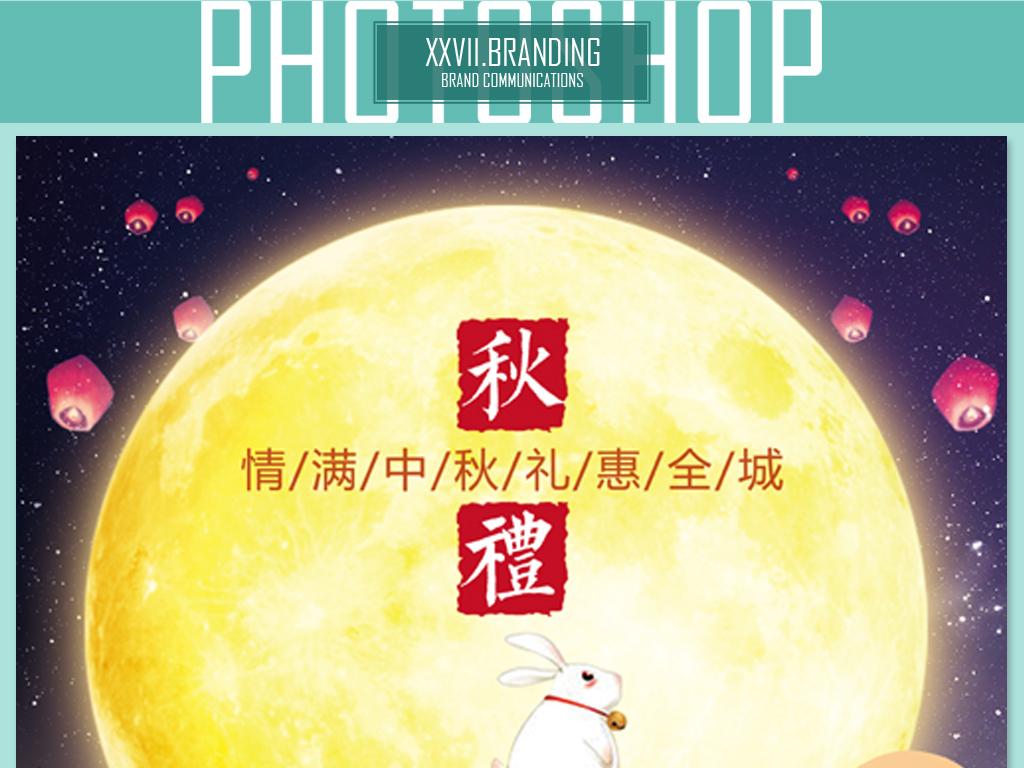 手绘中秋月饼海报(图片编号:16926307)_中秋节_我图网