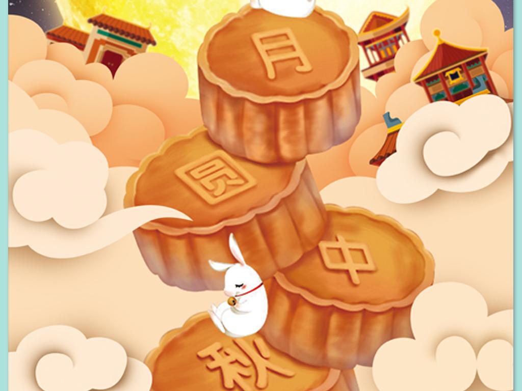 手绘中秋月饼海报