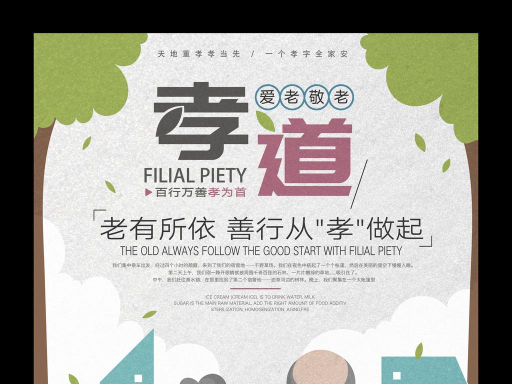孝道文化海报图片