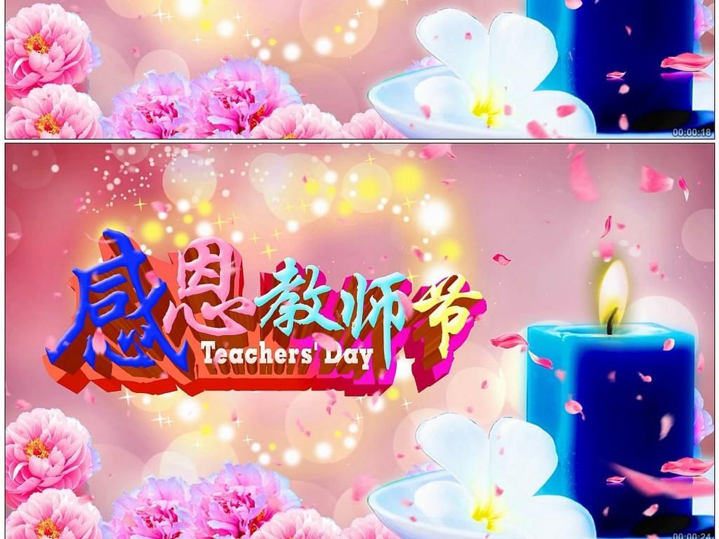 感恩教师节康乃馨蜡烛背景