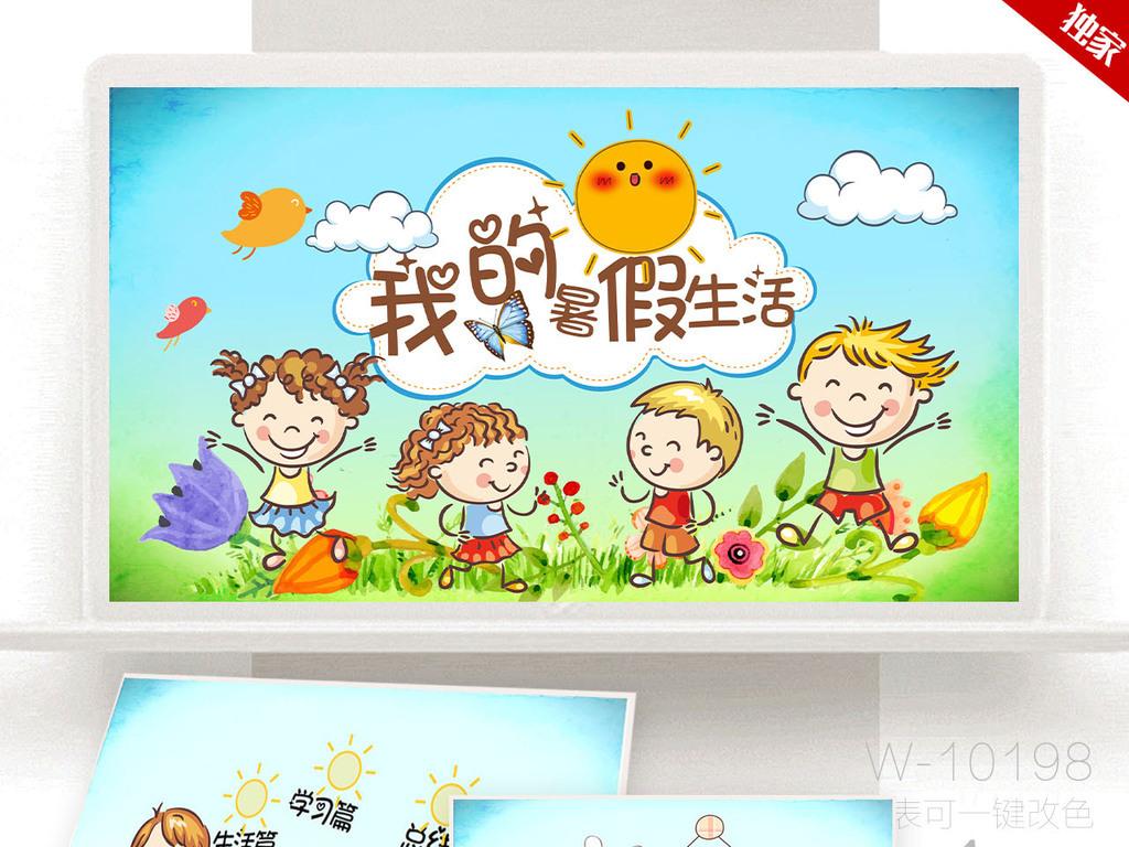 手绘创意儿童卡通相册我的暑假生活ppt