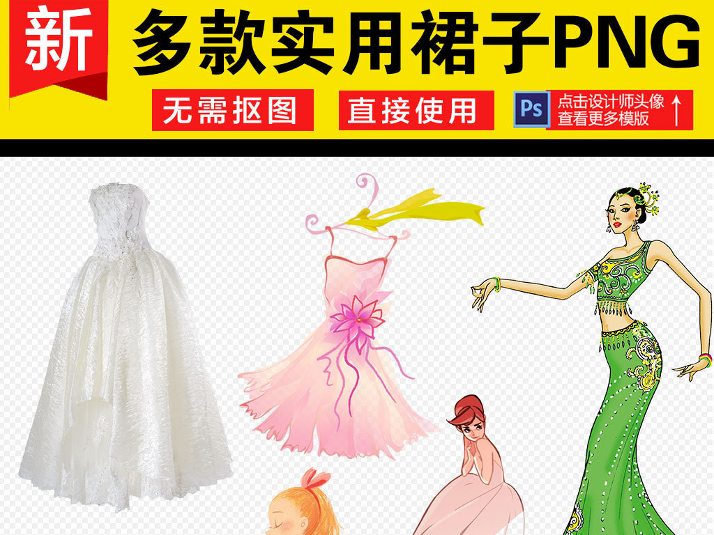 手绘美女裙子图片设计海报png素材