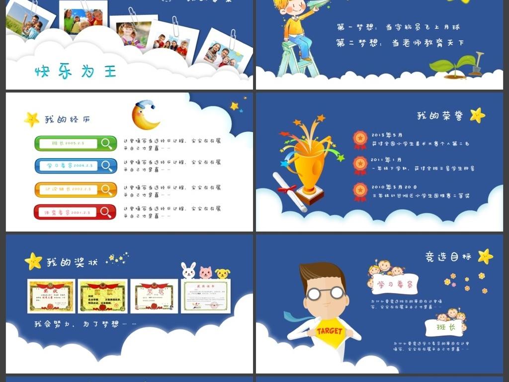 小学生竞选班委大队委自我介绍ppt简历图片